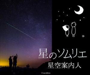 星のソムリエ 星空案内人